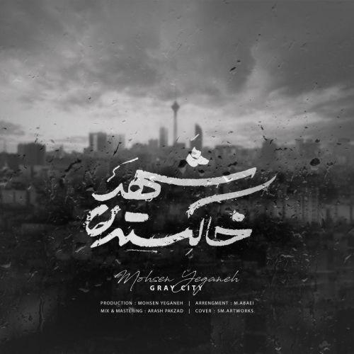 دانلود موزیک جدید محسن یگانه شهر خاکستری