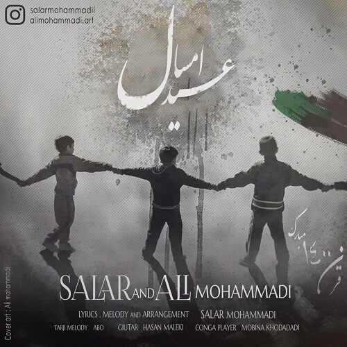 دانلود موزیک جدید سالار و علی محمدی عید امسال
