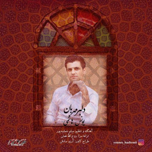 دانلود موزیک جدید یونس هاشمی دلبر مهربان