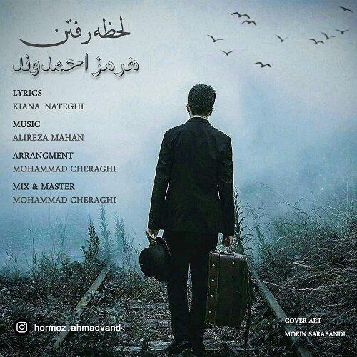 دانلود موزیک جدید هرمز احمدوند لحظه رفتن