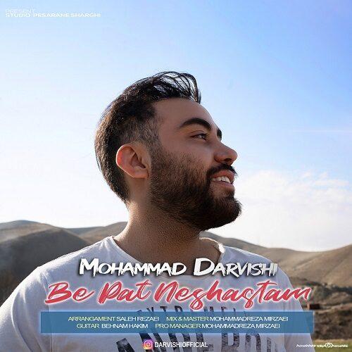 دانلود موزیک جدید محمد درویشی به پات نشستم