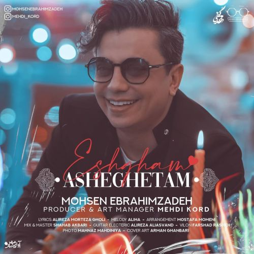 دانلود موزیک جدید محسن ابراهیم زاده عشقم عاشقتم