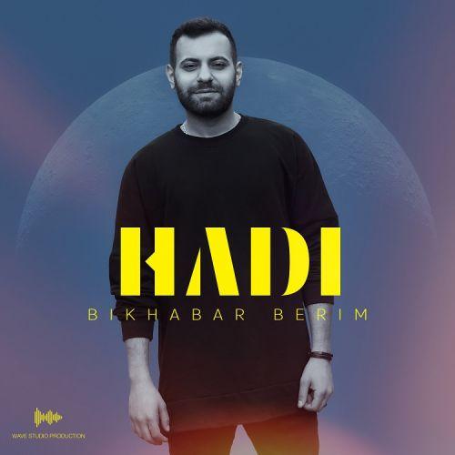 دانلود موزیک جدید هادی احمدی بیخبر بریم