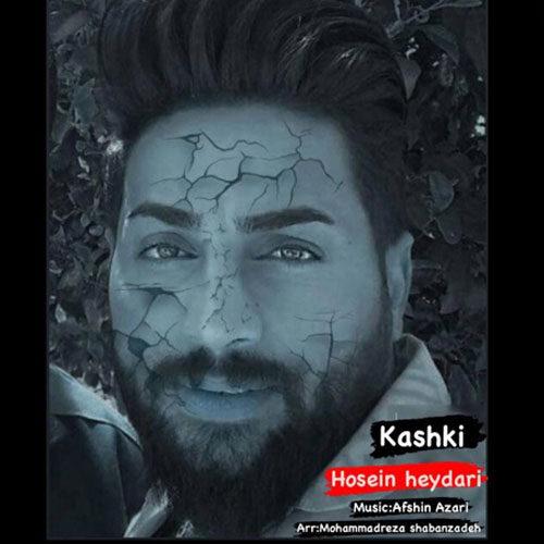 دانلود موزیک جدید حسین رجبی کاشکی