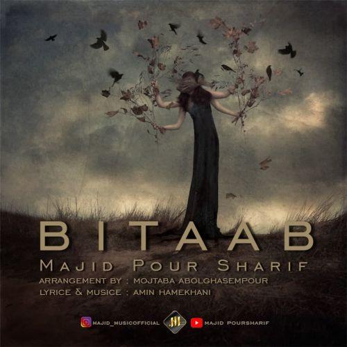 دانلود موزیک جدید مجید پور شریف بی تاب