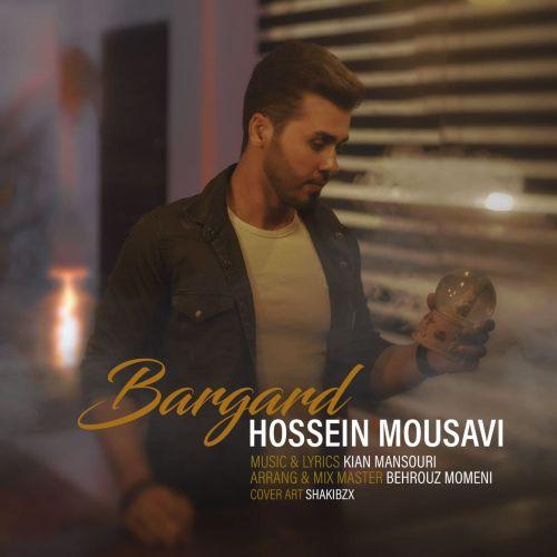 دانلود موزیک جدید حسین موسوی برگرد