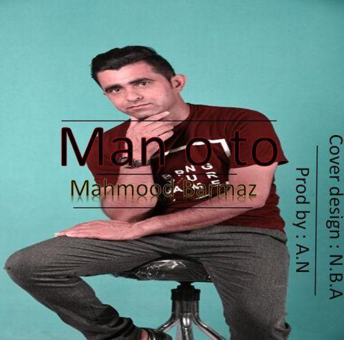 دانلود موزیک جدید محمود برمز منو تو