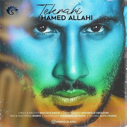 دانلود موزیک جدید حامد اللهی تکراری