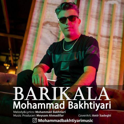 دانلود موزیک جدید محمد بختیاری باریکلا
