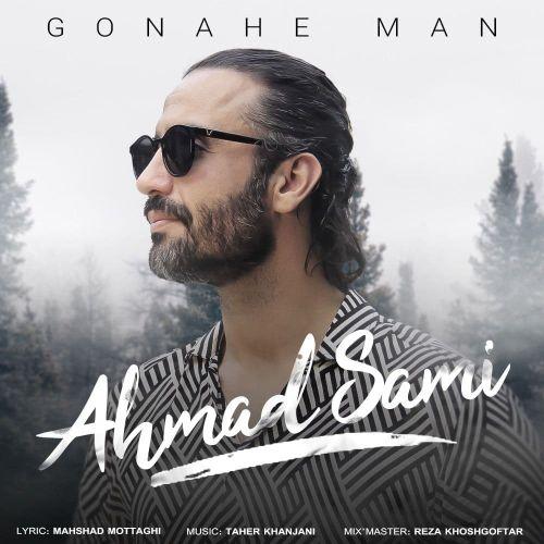 دانلود موزیک جدید احمد سامی گناه من