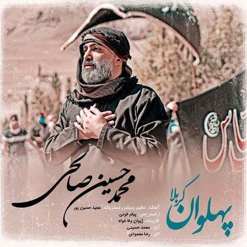 دانلود موزیک جدید محمد حسین صالحی پهلوان کربلا
