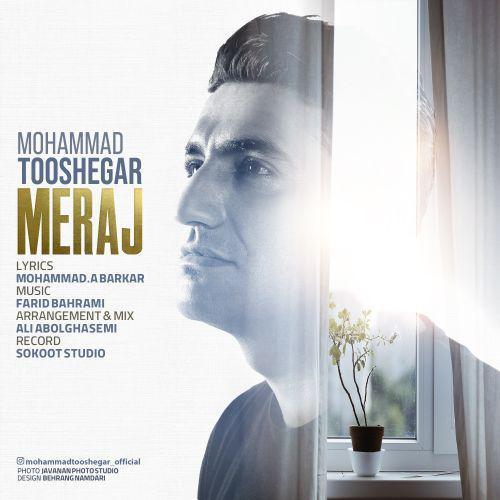 دانلود موزیک جدید محمد توشه گر معراج