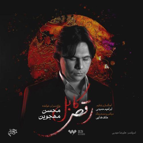 دانلود موزیک جدید محسن مهجوین رقص کابل