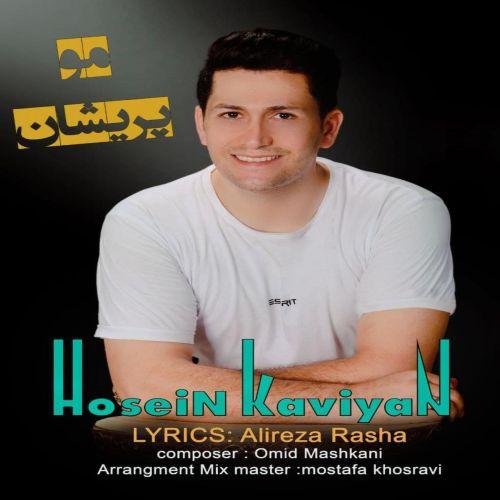 دانلود موزیک جدید حسین کاویان مو پریشان