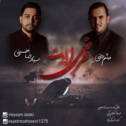 دانلود موزیک جدید میثم دولتی و سید رضا حسینی عرض رادت