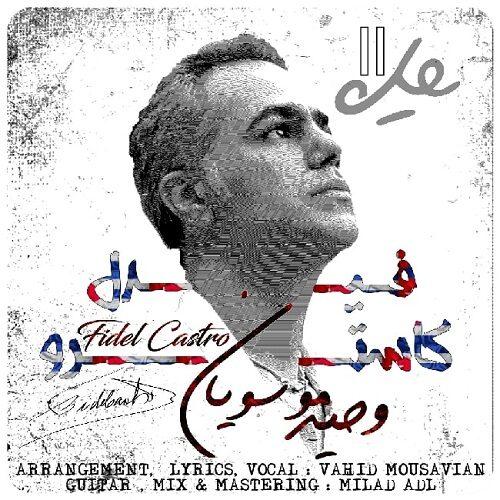 دانلود موزیک جدید وحید موسویان فیدل کاسترو